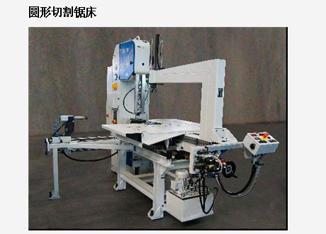 圆形切割锯床 Circular Cutting Sawing Machine